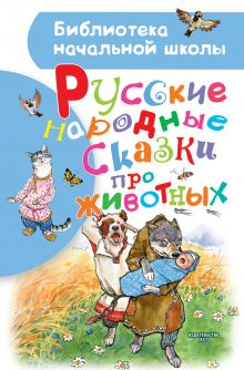Русские народные сказки про животных