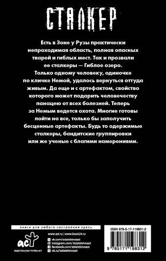 Подмосковье. Парадокс Рузы