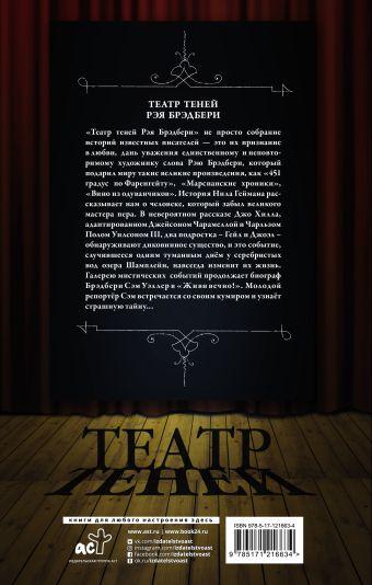 Театр теней Рэя Брэдбери