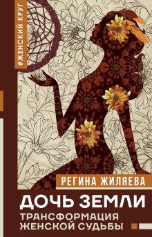 Дочь Земли: трансформация женской судьбы