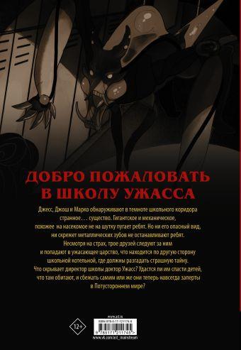 Ужастики: Школа Ужасса