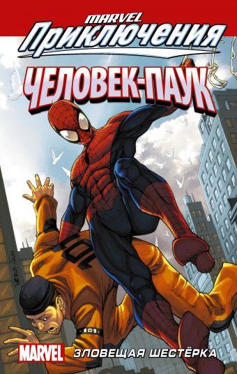 Человек-Паук: Зловещая Шестёрка