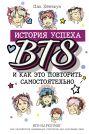 BTS: история успеха самой популярной группы и как это повторить самостоятельно