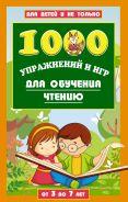 1000 игр и заданий для обучения чтению [Данилова Лена]