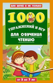1000 игр и заданий для обучения чтению