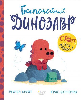 Беспокойный динозавр