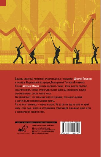 Жестокая экономика. 37 невыученных уроков