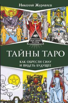Тайны Таро. Как обрести силу и видеть будущее