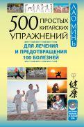 500 простых китайских упражнений для лечения и предотвращения 100 болезней [Минь Лао]