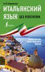 Итальянский язык без репетитора. Самоучитель итальянского языка