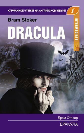 Дракула. Intermediate