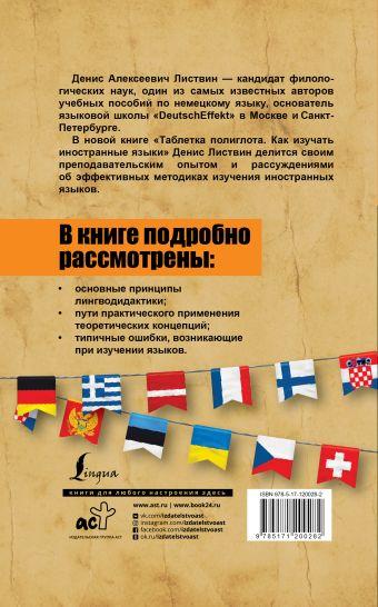 Таблетка полиглота. Как изучать иностранные языки