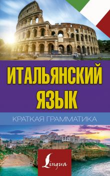 Матвеев Сергей Александрович — Краткая грамматика итальянского языка