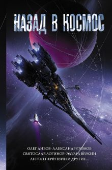 Без Автора — Назад в космос