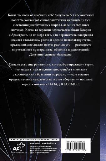 Назад в космос