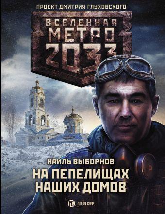 Метро 2033: На пепелищах наших домов