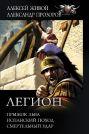 Легион: Прыжок льва, Испанский поход, Смертельный удар