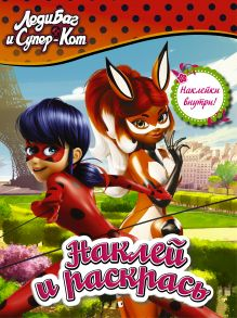 Леди Баг и Супер-Кот. Наклей и раскрась (оранжевая)