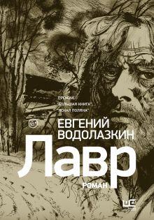 Лавр [иллюстрации Леонида Губского]
