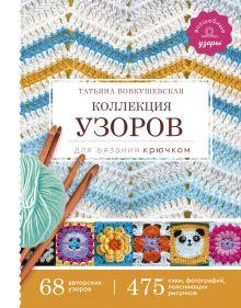 Коллекция узоров для вязания крючком