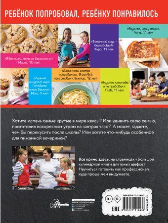 Большая кулинарная книга для юных шефов