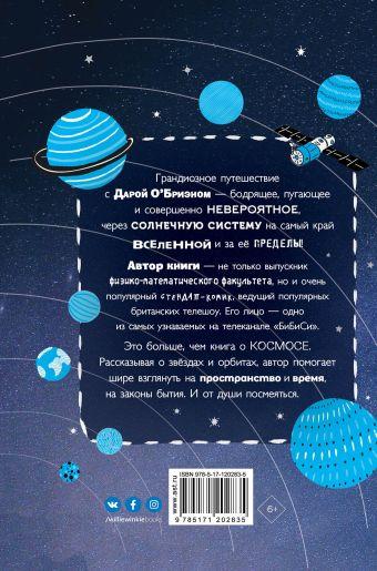 Как устроен космос? Ты и Вселенная.