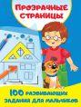 100 развивающих заданий для мальчиков