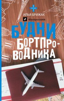 Брижак Илья — Будни бортпроводника