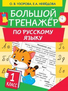 Большой тренажер по русскому языку 1 класс