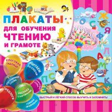 Плакаты для обучения чтению и грамотности