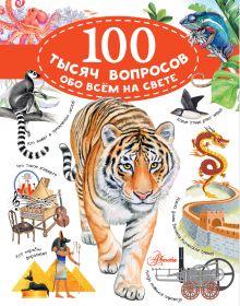 Косенкин Андрей Андреевич — 100 тысяч вопросов обо всем на свете