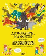 Динозавры, мамонты и разные древности [Хартли Нэд]