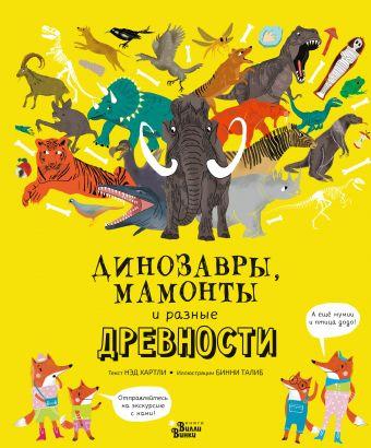 Динозавры, мамонты и разные древности