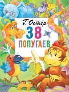 38 попугаев [Остер Григорий Бенционович]