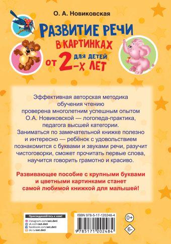 Развитие речи в картинках для малышей от 2-х лет