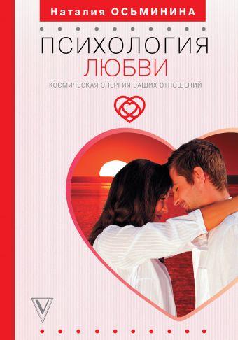 Психология любви. Космическая энергия ваших отношений