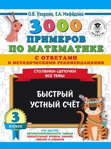 3000 примеров по математике с ответами и методическими рекомендациями. Столбики-цепочки. Все темы. Быстрый устный счёт. 3 класс