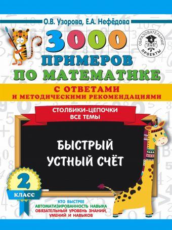 3000 примеров по математике с ответами и методическими рекомендациями. Столбики-цепочки. Все темы. Быстрый устный счёт. 2 класс