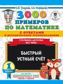 3000 примеров по математике с ответами и методическими рекомендациями. Столбики-цепочки. Все темы. Быстрый устный счёт. 1 класс