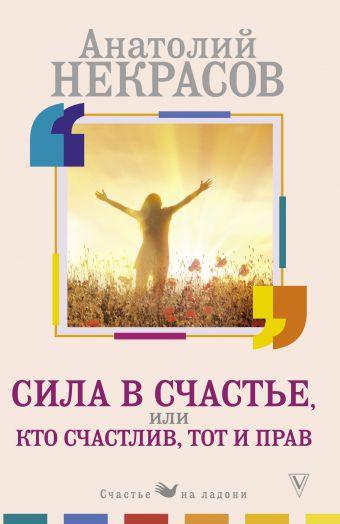 Сила в счастье, или Кто счастлив, тот и прав