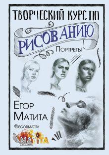 Матита Егор — Творческий курс по рисованию. Портреты