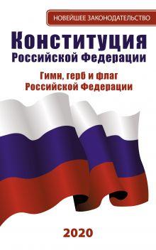 Конституция Российской Федерации 2020. Гимн, герб и флаг Российской Федерации