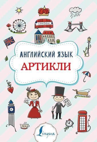 Английский язык. Артикли