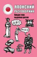 Японский разговорник
