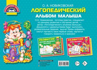 Логопедический альбом малыша