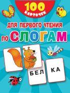 100 карточек для первого чтения по слогам