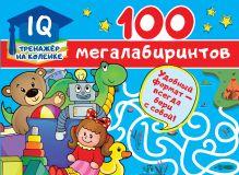 100 мегалабиринтов