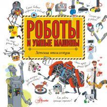 Роботы и умные машины