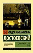 Дневник писателя (1873) [Достоевский Федор Михайлович]