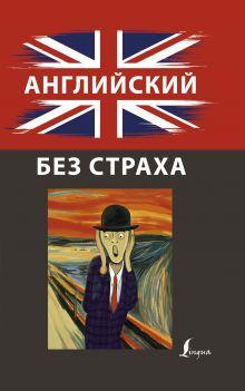 Английский без страха